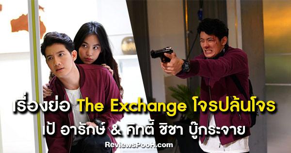 เรื่องย่อ The Exchange โจรปล้นโจร หนังใหม่นำโดย เป้ อารักษ์ & คิทตี้ ชิชา