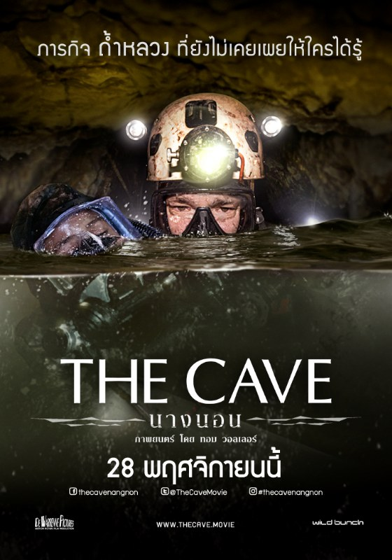 หนังใหม่ THE CAVE นางนอน