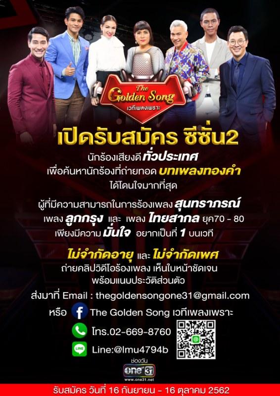 The Golden Song season 2