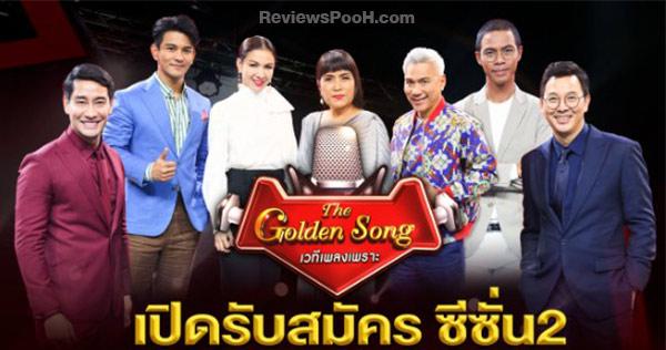 เปิดรับสมัครแล้วจ้า The Golden Song เวทีเพลงเพราะ Season 2 มาร้องกัน!