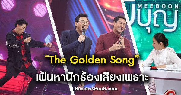 The Golden Song กระแสแรง! เฟ้นหานักร้องเสียงเพราะโดนใจทุก Gen