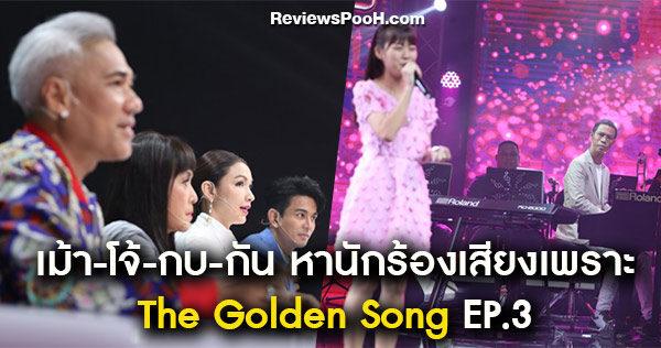 เม้า-โจ้-กบ-กัน ค้นหาสุดยอดนักร้องเพลงเพราะ ใน The Golden Song EP.3