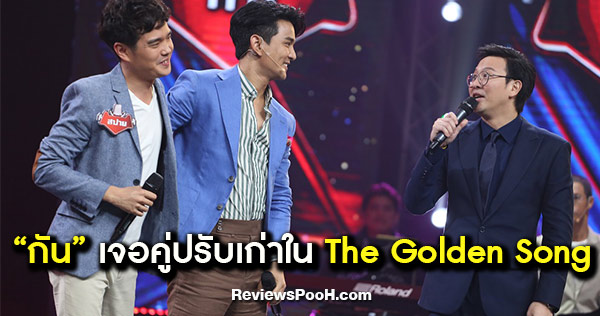 เอาแล้ว! กัน นภัทร เจอคู่ปรับเก่ามาเยือน The Golden Song EP.4