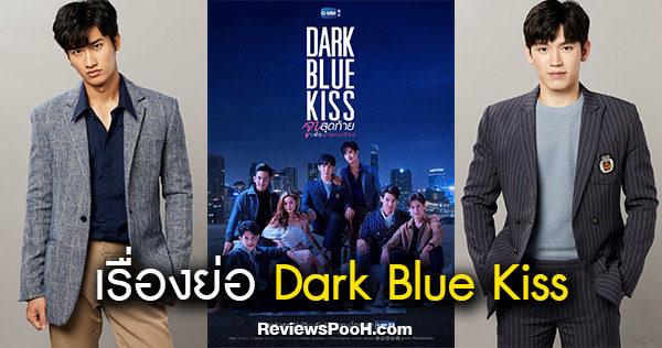 เรื่องย่อ Dark Blue Kiss จูบสุดท้ายเพื่อนายคนเดียว