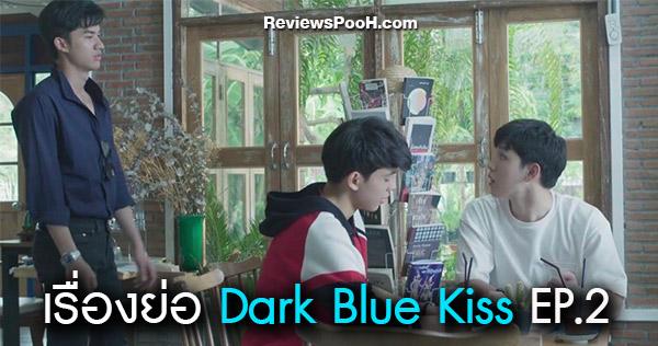 """Dark Blue Kiss จูบสุดท้ายเพื่อนายคนเดียว EP.2 """"นิว"""" กุมขมับ!!! """"เต"""" เปิดศึก """"เอเจ"""""""