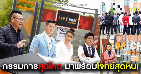 TOP CHEF THAILAND ซีซั่น 3 มาพร้อมโจทย์วัตถุดิบไทยปราบเซียน