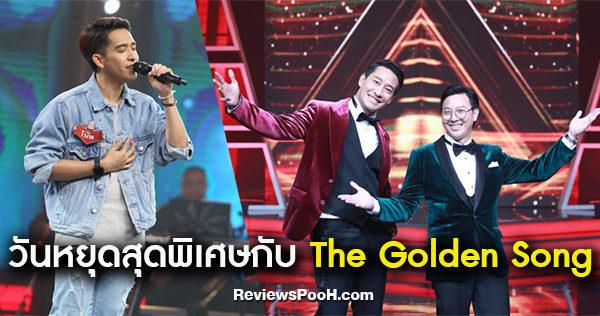 The Golden Song เวทีเพลงเพราะ EP.7