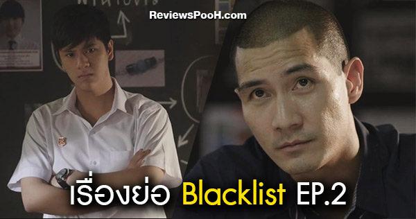 เรื่องย่อ Blacklist นักเรียนลับ บัญชีดำ EP.2