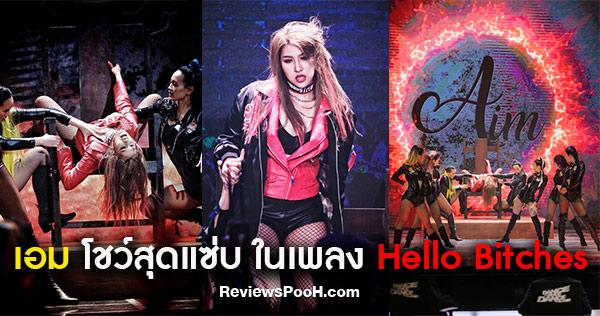 เอม สาธิดา โชว์สุดแซ่บใน Dance Dance Dance Thailand