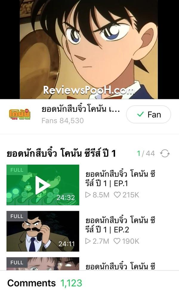 line tv โคนัน