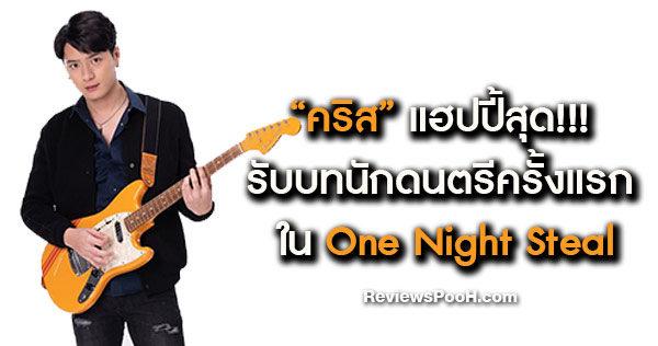 คริส พีรวัส แฮปปี้สุด! รับบทนักดนตรีครั้งแรก ใน One Night Steal แผนรักสลับดวง
