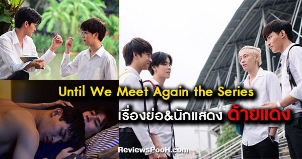 Until We Meet Again the Series (ด้ายแดง) เรื่องย่อ และข้อมูลนักแสดงจัดเต็ม