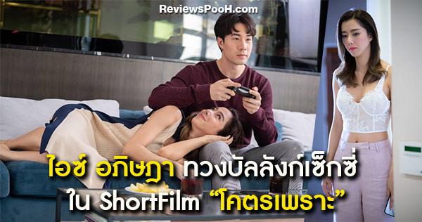"""ไอซ์ อภิษฎา กับชุดนอนวาบหวิว ใน ShortFilm """"โคตรเพราะ"""""""