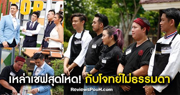 TOP CHEF THAILAND Season 3 กับ 14 เชฟสุดโหด สุดยอดฝีมือด้านอาหาร