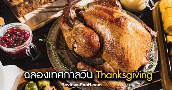 โปรโมชั่น Thanksgiving (วันขอบคุณพระเจ้า) กับ ไก่งวงอบ