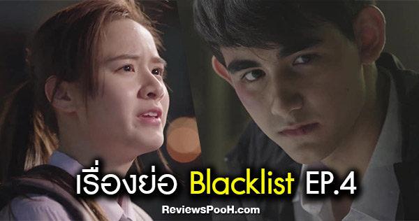 """Blacklist EP.4 """"เดรก สัตบุตร"""" เครียด!!! เจอพิษแฟนเก่าปั่นป่วน"""