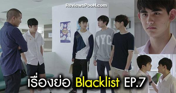 เรื่องย่อ Blacklist นักเรียนลับ บัญชีดำ EP.7