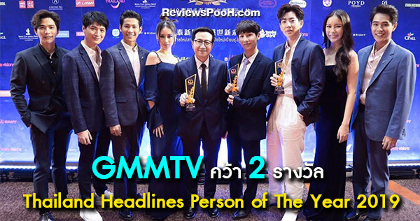 GMMTV คว้า 2 รางวัล Thailand Headlines Person of The Year 2019