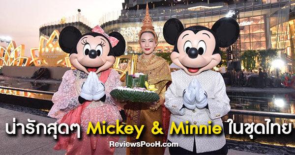 น่ารักระดับโลก! มิกกี้ เมาส์ & มินนี่ เมาส์ ในชุดไทยจักรี นุ่น-วรนุชนำทีมนางนพมาศ