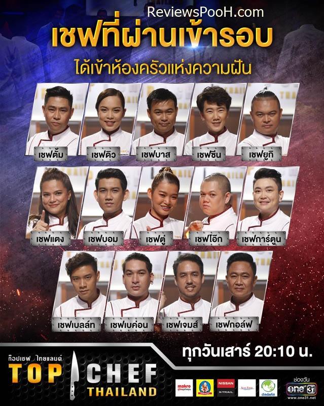 top chef thailand season 3 ep.3