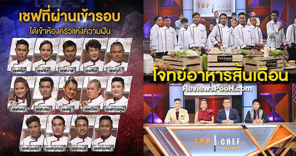 สิ้นเดือนแต่ไม่สิ้นใจ กับโจทย์ใหม่ TOP CHEF THAILAND ซีซั่น 3