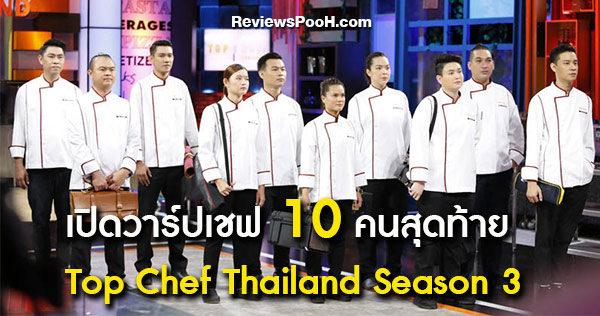 TOP CHEF THAILAND SEASON