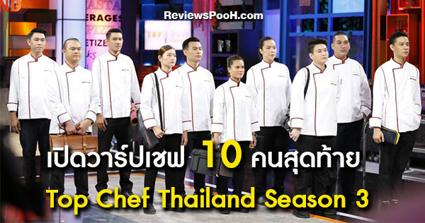 TOP CHEF THAILAND SEASON
