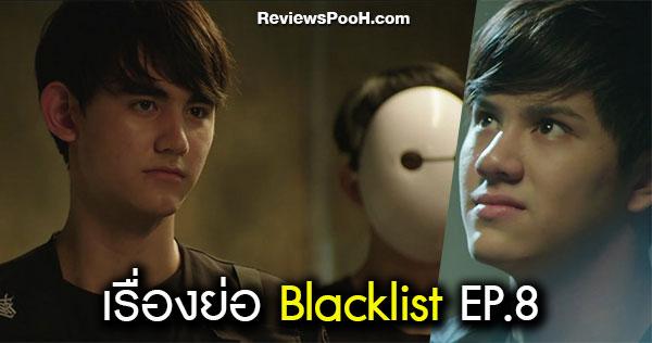 "Blacklist EP.8 ลุ้นหนัก ""Blacklist"" ตกอยู่ในอันตราย เมื่อไตเติ้ลหักหลัง!"