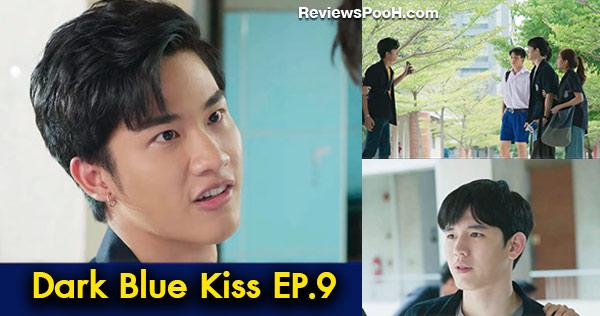 Dark Blue Kiss จูบสุดท้ายเพื่อนายคนเดียว EP.9