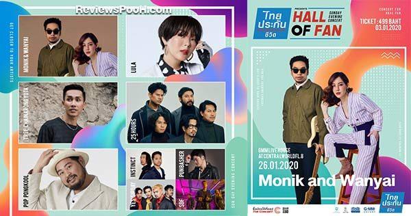 HALL OF FAN Sunday Evening Concert 2020 จัดแน่นๆ ทุกเดือน ตลอด 2020