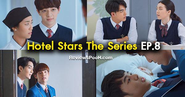"""""""พลอยใส"""" วางแผนร้ายหวังกำจัด """"ออม"""" ในซีรีส์ """"Hotel Stars The Series สูตรรักนักการโรงแรม EP.8"""""""