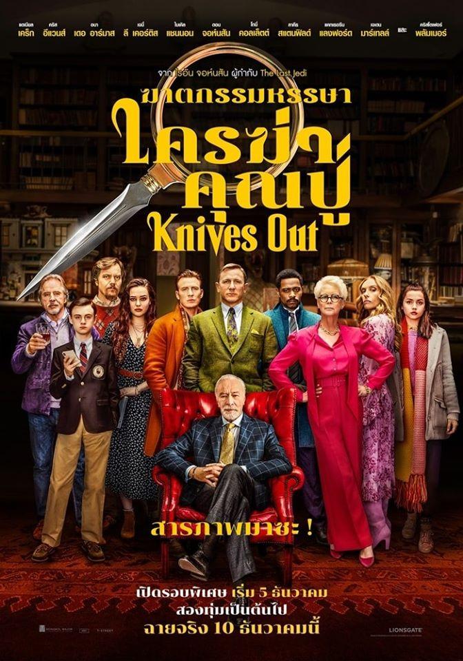 เรื่องย่อหนังใหม่ Knives Out ฆาตกรรมหรรษา ใครฆ่าคุณปู่