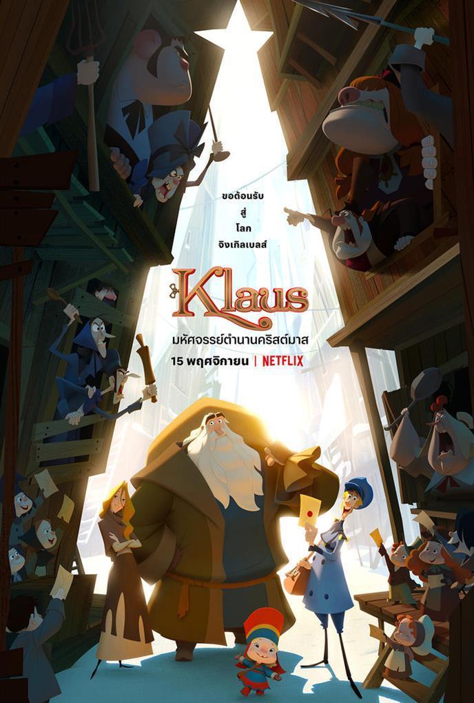 Klaus (มหัศจรรย์ตำนานคริสต์มาส)