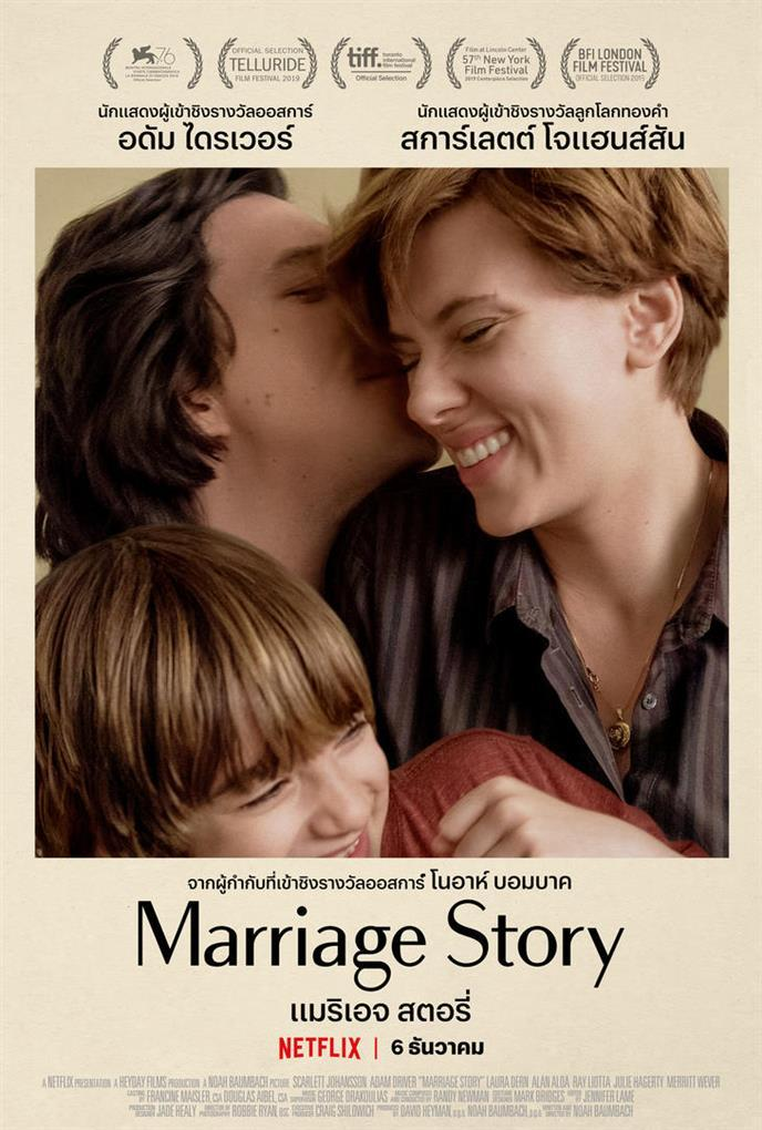 Marriage Story (แมริเอจ สตอรี่)
