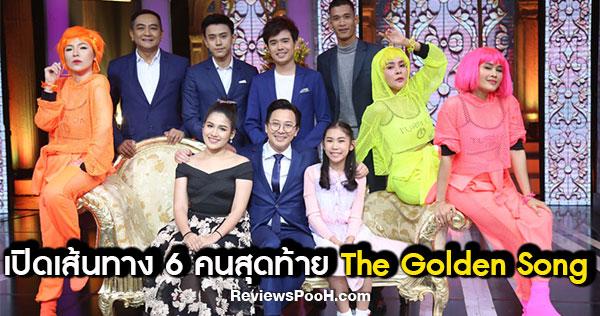 เปิดเส้นทาง 6 คนสุดท้าย The Golden Song เวทีเพลงเพราะ