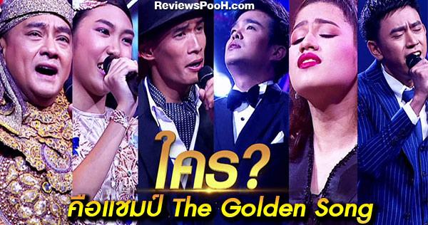 แชมป์คนแรก The Golden Song เวทีเพลงเพราะ รอบ Final EP.17 คือใคร?