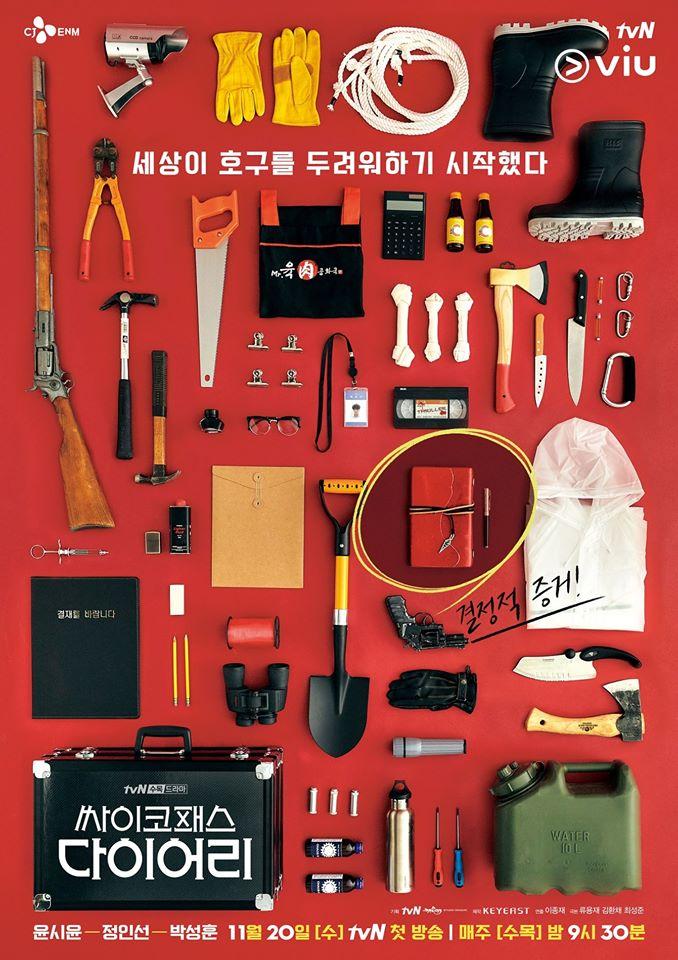 ซีรีส์เกาหลี Psychopath Diary
