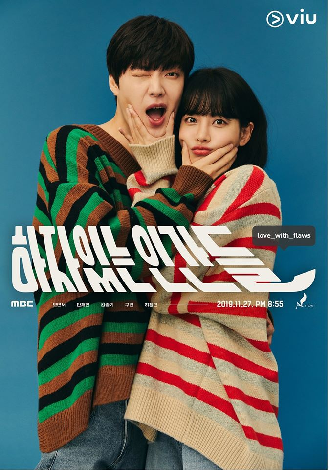 ซีรีส์เกาหลี Love with Flaws