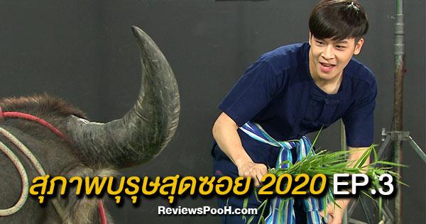 สุภาพบุรุษสุดซอย 2020 ตอนล่าสุด EP.3 ซันเจอน้องควายตัวเบิ้ม!