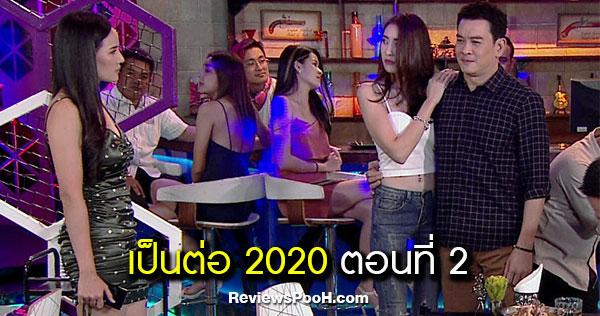 เป็นต่อ 2020 ตอนใหม่ล่าสุด EP.2 เป็นต่อเหวอ เมื่อเจอ กิ๊กปะทะกิ๊ก!!