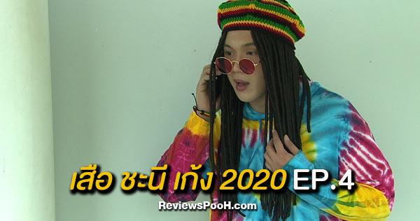 เสือ ชะนี เก้ง 2020 EP.4 ตอนใหม่ล่าสุด ตั้มและผองเพื่อนปลอมตัวครั้งใหญ่ !!