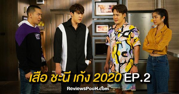 """เสือ ชะนี เก้ง 2020 ตอนใหม่ล่าสุด EP.2 วันที่ 16 มกราคม ตอน """"จริงเหรออีเจ๊?"""""""