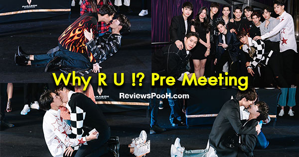 """เซ้นต์-ซี-จิมมี่-ทอมมี่ พาชม """"Why R U The series เพราะรักใช่เปล่า"""" EP.1 จัดเต็ม!"""