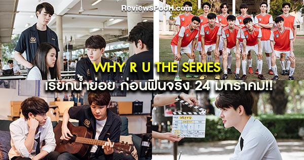 Why R U The Series เพราะรักใช่เปล่า! เสิร์ฟความฟิน ก่อนลงจอ 24 มกราคมนี้