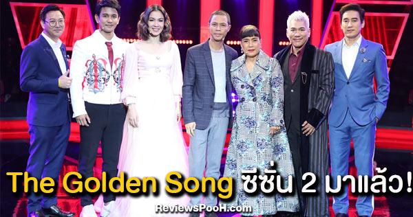 """เปิดเวที """"The Golden Song เวทีเพลงเพราะ ซีซั่น2"""" """"แท่ง-ศักดิ์สิทธิ์"""" โดดรับหน้าที่พิธีกรคนใหม่"""