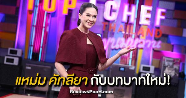 แหม่ม คัทลียา เปิดโลกใหม่! TOP CHEF THAILAND ขนมหวาน 22 กุมภาพันธ์นี้