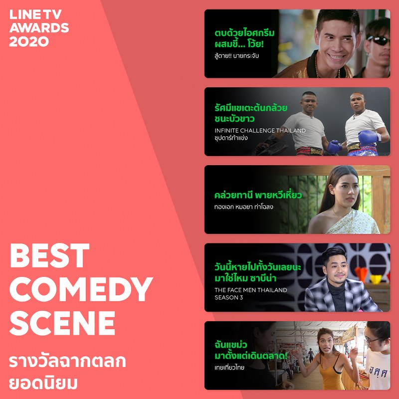 LINE TV BEST COMEDY SCENE รางวัลฉากตลกยอดนิยม