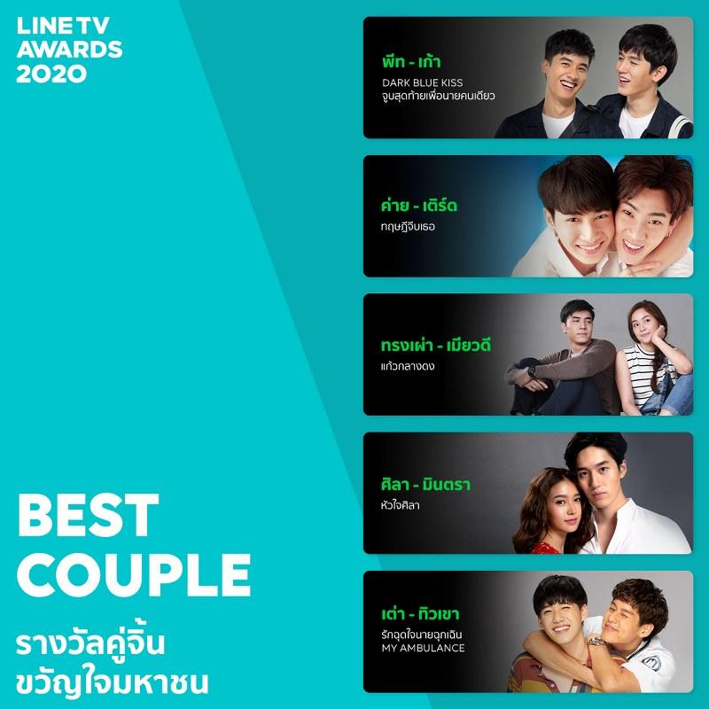 LINE TV BEST COUPLE รางวัลคู่จิ้นขวัญใจมหาชน