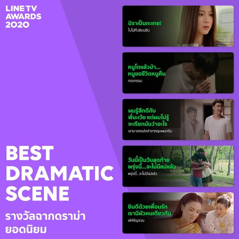 LINE TV BEST DRAMATIC SCENE รางวัลฉากดราม่ายอดนิยม