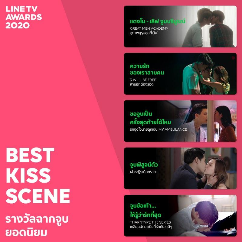 LINE TV BEST KISS SCENE รางวัลฉากจูบยอดนิยม